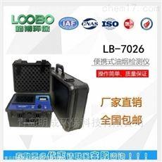 LB-7026多功能便携式油烟沥青烟检测仪