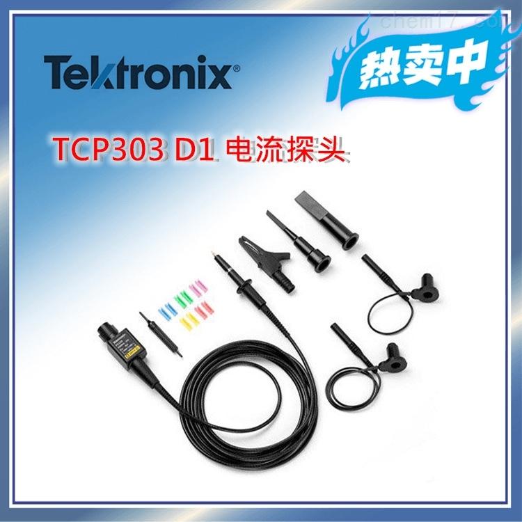 泰克/Tektronix TCP303 D1 电流探头