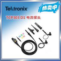 TCP303泰克/Tektronix TCP303 D1 电流探头