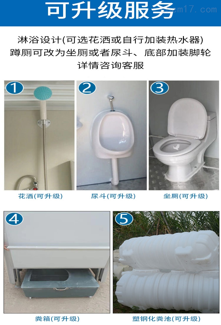 赣州三联体移动厕所