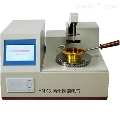 YNKS全自动开口闪点测定仪