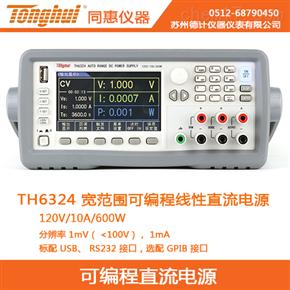 TH6324同惠宽范围可编程线性直流电源