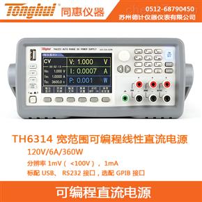 TH6314同惠宽范围可编程线性直流电源