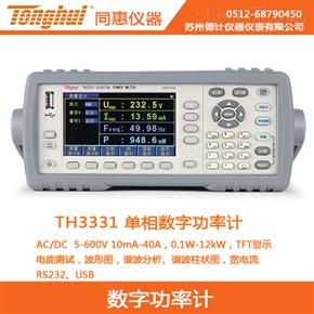TH3331同惠单相数字功率计