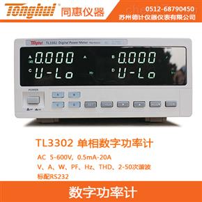 TL3302同惠单相数字功率计