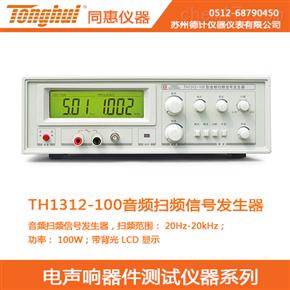 TH1312-100同惠音频扫频信号发生器
