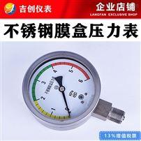 不锈钢膜盒压力表厂家价格 304 316L