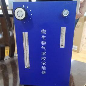 LB-1S青岛地区 型微生物气溶胶浓缩器