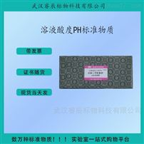 混合磷酸盐pH标准物质  带证书