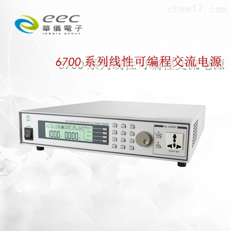 中国台湾华仪/EEC 6710 线性可编程交流电源