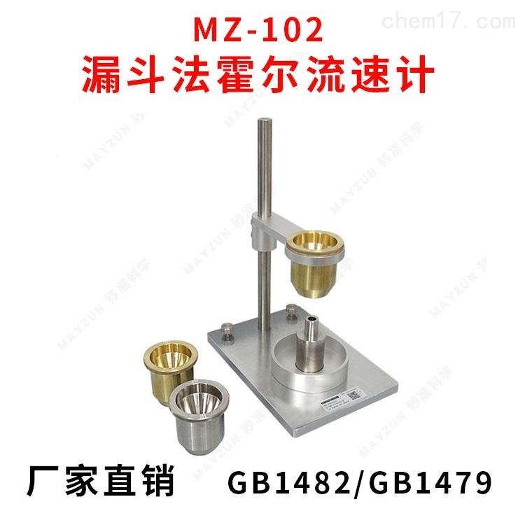 金属粉末流动性测试仪,粉末松装密度检测仪