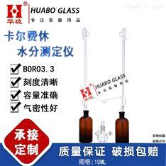 KF-1卡尔费休水份测定仪玻璃仪器