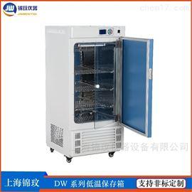 DW-500CA恒溫生物培養實驗儲存箱 500升低溫保存箱