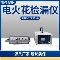 RJDJ-6便携式电火花检测仪
