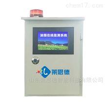 LD-YY02油烟监测设备