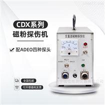 CXD-Ⅰ多功能磁粉探伤仪厂家