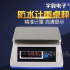 三色燈報警電子桌秤 30kg重量檢重天平