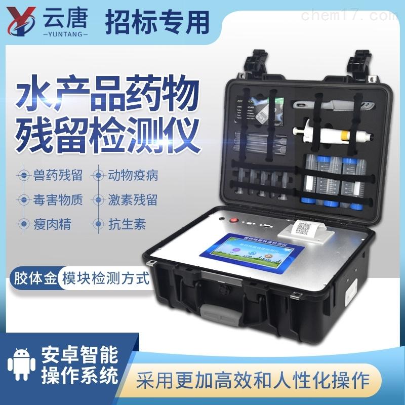 水产品抗生素残留检测仪
