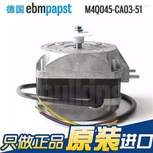 M4Q045-BD01-01/A68德国ebmpapst马达电机