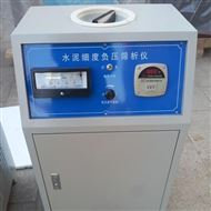 FYS-150水泥负压筛析仪,水泥细度负压筛析仪