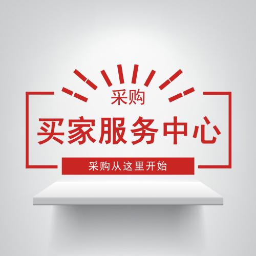 化工仪器网买家服务中心专栏隆重上线!