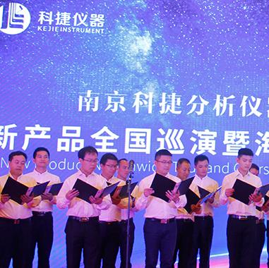 南京科捷分析仪器有限公司新产品发布暨海外上市启动会
