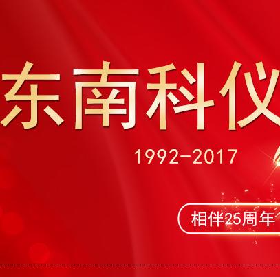 东南科仪25周年 参与赢大奖
