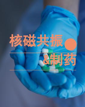 助力药物研发 核磁共振技术加快先导化合物发现