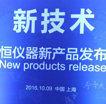 """""""新起點 新技術 新結盟""""一恒儀器新產品發布會"""