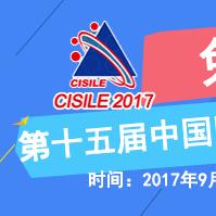 免费参观第十五届中国国际科学仪器及实验室装备展览会(CISILE2017-上海站)