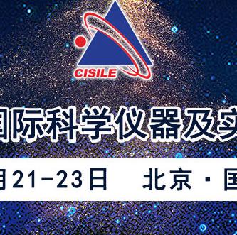 CISILE 2018第十六届中国国际科学仪器及实验室装备展览会