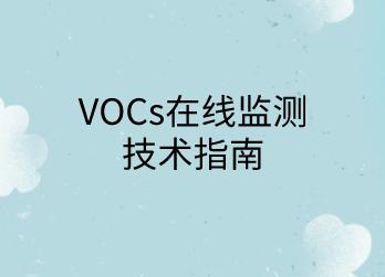 生态部环境发布VOCs在线监测技术指南(征求意见稿)