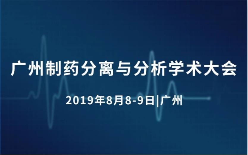 2019制药分离与分析学术大会