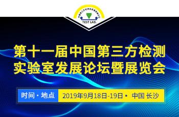 第十一届中国第三方检测实验室发展论坛暨展览会