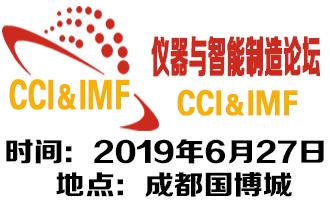 2019第三届中国仪器仪表与智能制造高峰论坛议程