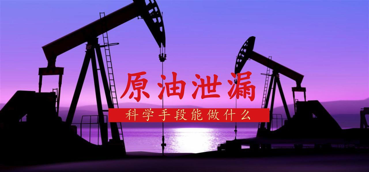 原油泄漏危害大 科学技术能做什么