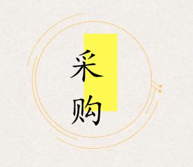 共计878万 茶叶研究所采购质谱等仪器
