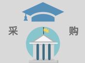 安徽大学采购三包仪器设备 预算达415万元