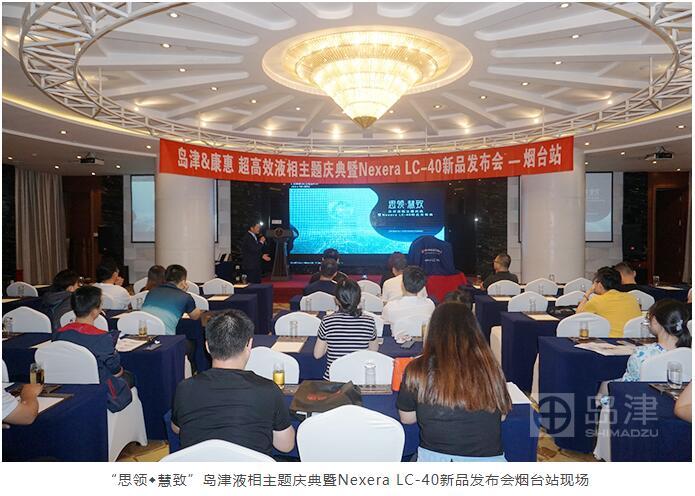 思领◆慧致 岛津旗舰级LC新品山东地区首次发布仪式在烟台举办
