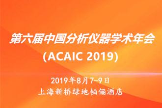 亚搏体育app下载第六届亚搏体育app网站分析仪器学术年会(ACAIC)