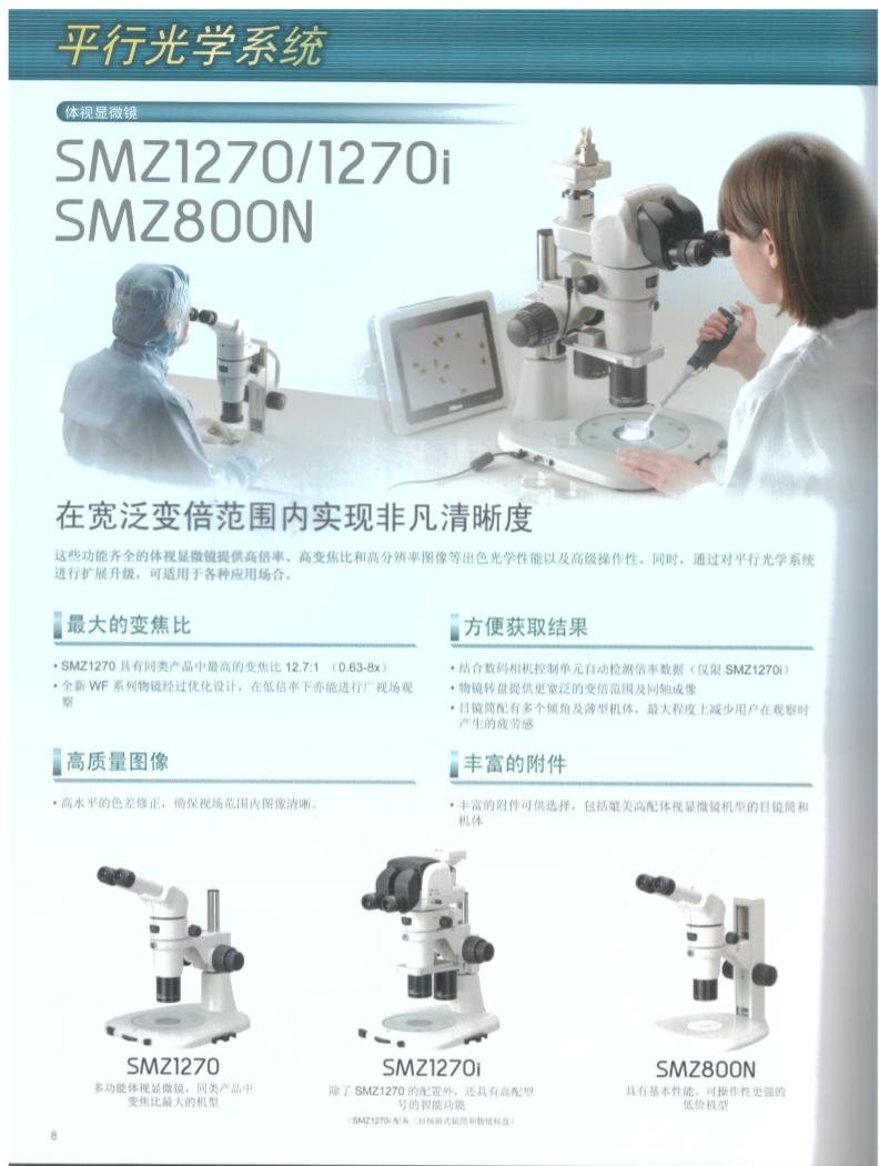 尼康体式显微镜样本