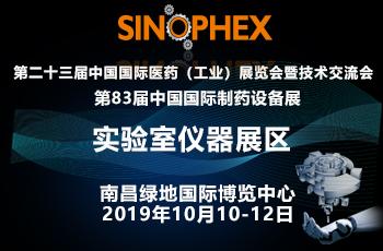 第83届中国国际医药原料药/中间体/包装/设备交易会