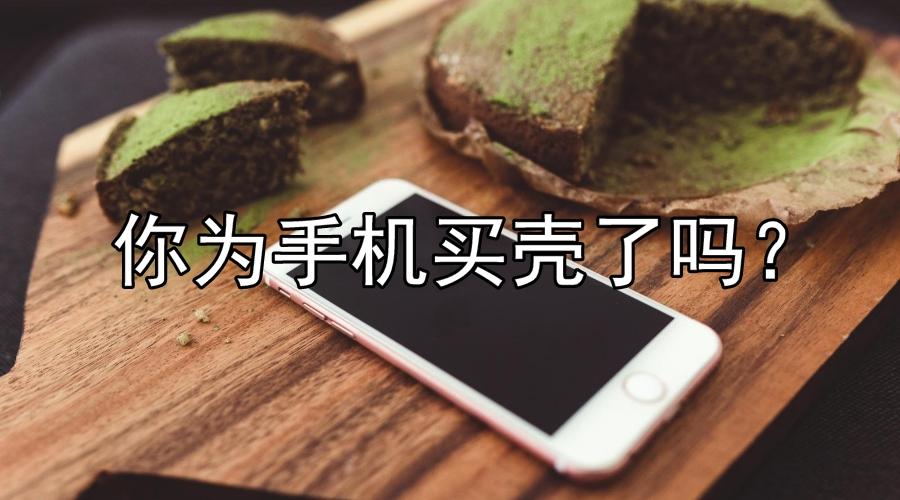保护手机or损害健康 手机壳该何去何从