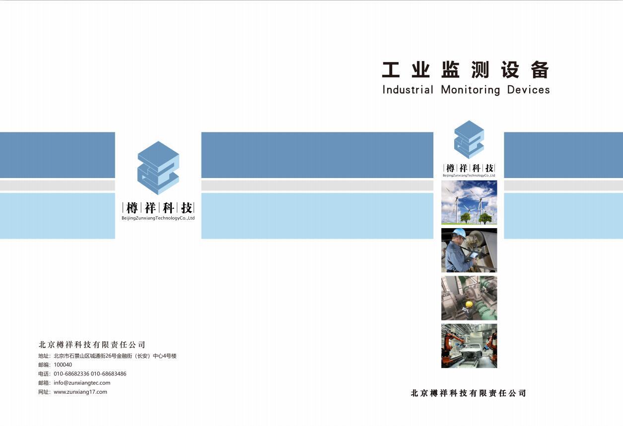 工业监测设备-樽祥