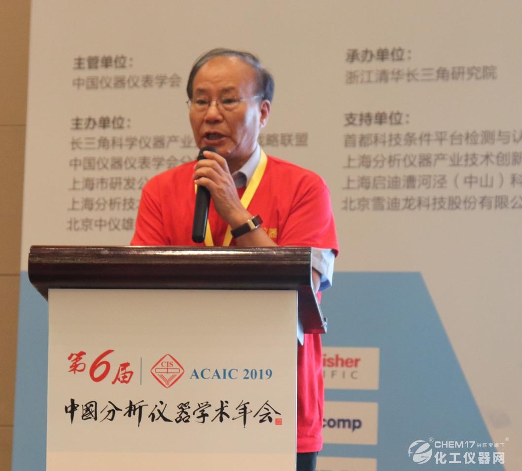刘长宽:中仪学分析仪器分会四十周年发展回顾与工作展望