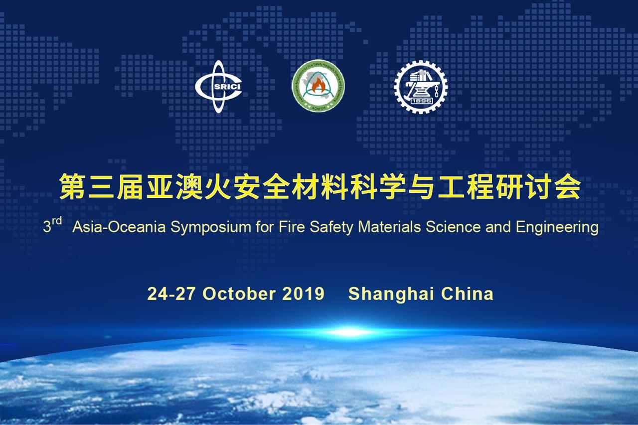 第三屆亞澳火安全材料科學與工程研討會