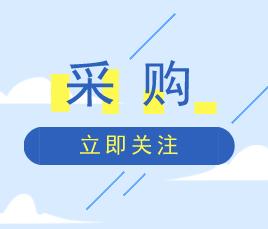 儀商福利 浙大790萬采購一批儀器