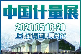 2020中國上海國際計量測試技術與設備博覽會