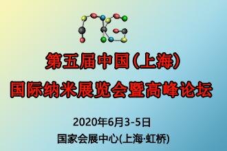 第五届中国(上海)国际纳米展览会暨高峰论坛