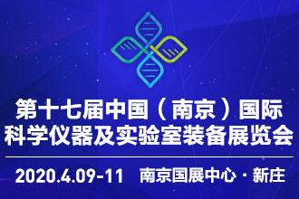 2020第十七届中国南京科学仪器及实验室装备展览�?/></a><span><a href=